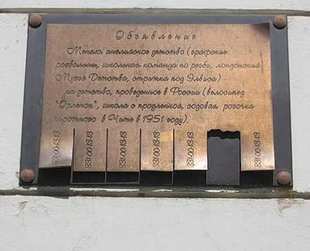 Объявление на заборе в Нижнем Новгороде